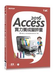 Access 2016 實力養成暨評量