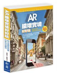 AR擴增實境好好玩!結合虛擬與真實的新科技應用-cover