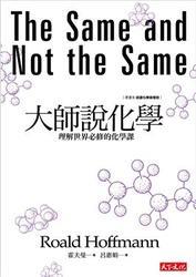 大師說化學:理解世界必修的化學課 (The Same and Not the Same)-cover