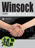 超解析 Winsock 網路程式設計-cover