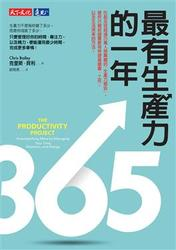 最有生產力的一年 (The Productivity Project: Accomplishing More by Managing Your Time, Attention, and Energy)-cover