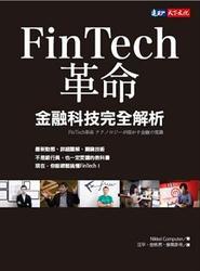 FinTech 革命-cover