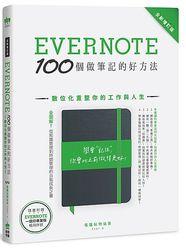 Evernote 100個做筆記的好方法:數位化重整你的工作與人生 (全新增訂版)-cover