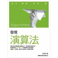 發現演算法-cover