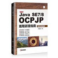 Java SE7/8 OCPJP 進階認證指南:擬真試題實戰-cover