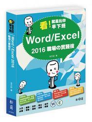 看!就是比你早下班 : Word/Excel 2016 職場的實踐技-cover
