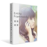 Entity Framework 實務精要-cover