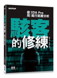 駭客的修練|使用IDA Pro進行底層分析-cover