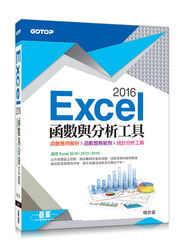 Excel 2016 函數與分析工具 (適用Excel 2016~2010)-cover
