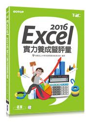 Excel 2016 實力養成暨評量-cover