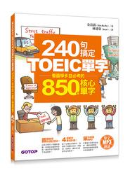 240句搞定TOEIC單字—看圖學多益必考的850個核心單字(附MP3+防水書套)-cover