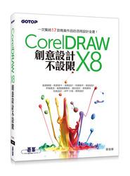 CorelDRAW X8創意設計不設限-cover