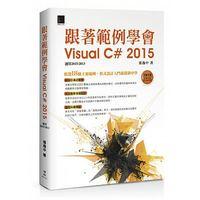 跟著範例學會 Visual C# 2015 (適用2015/2013)-cover