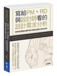 寫給 PM、RD 與設計師看的設計需求分析─使用者想要的應用程式都是這樣打造出來的 (Designing the Requirements: Building Applications that the User Wants and Needs)-cover