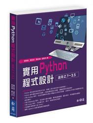 實用 Python 程式設計-cover