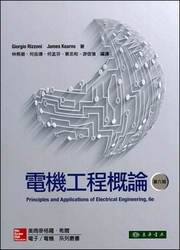 電機工程概論 (Rizzoni: Principles and Applications of Electrical Engineering, 6/e) (授權經銷版)-cover