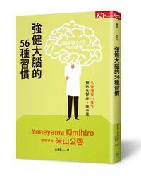 強健大腦的56種習慣-cover