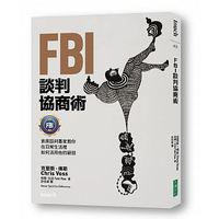 FBI談判協商術:首席談判專家教你在日常生活裡如何活用他的絕招 (Never Split the Difference: Negotiating as if your life depended on it)