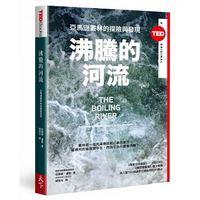 沸騰的河流:亞馬遜叢林的探險與發現 (TED Books系列)(The Boiling River)-cover