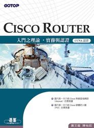 Cisco Router 入門之理論‧實務與認證-cover