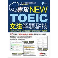 專攻NEW TOEIC文法解題秘技【書+1片朗讀MP3光碟】-cover