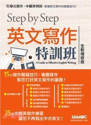 STEP BY STEP 英文寫作特訓班 (全新增修版)-cover