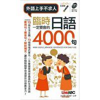 臨時一定要會的日語 4000句 (口袋書)-cover