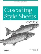 Cascading Style Sheets (CSS) 大全-cover