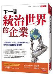 下一個統治世界的企業:人工智慧讓47%以上工作被機器人取代, 我如何把威脅變機會?-cover