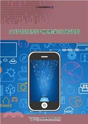 全球智慧型手機產業發展趨勢-cover