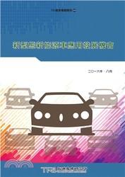 新型態新能源車應用發展機會-cover