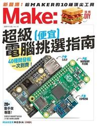 Make 國際中文版 vol.25 (Make: Volume 49 英文版)-cover