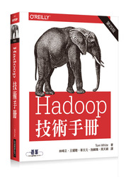 Hadoop 技術手冊, 4/e (Hadoop: The Definitive Guide, 4/e)-cover