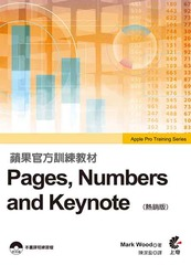 蘋果官方訓練教材 Pages, Numbers and Keynote (熱銷版)  (Apple Pro Training Series: Pages, Numbers, and Keynote)-cover