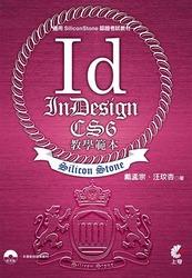 InDesign CS6 教學範本 (適用SiliconStone認證考試教材) (舊版: InDesign CS6 Silicon Stone 認證教科書)-cover