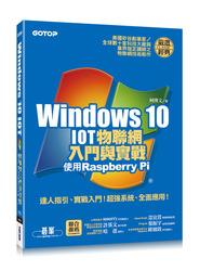 Windows 10 IOT 物聯網入門與實戰 - 使用 Raspberry Pi (附120段教學與執行影片/範例檔)-cover