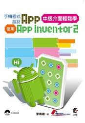 手機程式設計App--使用AppInventor 2 中版介面輕鬆學-cover
