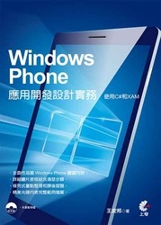 Windows Phone 應用開發設計實務: 使用C#和XAML (舊版: Windows Phone 8 應用程式開發之鑰-使用 XAML 與 C#)