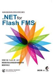 專業級動態網站開發部署及實例--使用.NET for Flash FMS (舊版: .NET for Flash FMS 動態網站開發手札暨企業級範例與部署)-cover