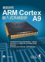 徹底研究 ARM Cortex A9 嵌入式系統設計 (舊版: 嵌入式系統設計入門─ARM Cortex A9 )-cover