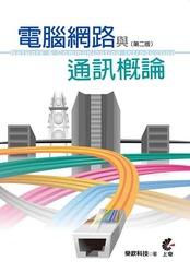 電腦網路與通訊概論, 2/e-cover
