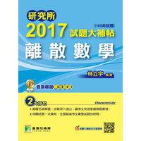 研究所 2017 試題大補帖【離散數學】(105年試題)-cover
