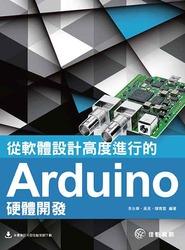 從軟體設計高度進行的 Arduino 硬體開發-cover