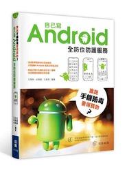 誰說手機防毒要用買的?自己寫Android全防位防護服務 (舊版: Android程式超實用開發-全方位360度手機衛士案例)-cover