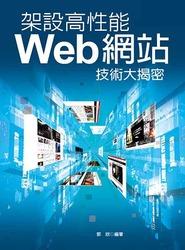 架設高性能 Web 網站技術大揭密-cover