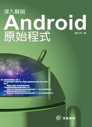深入解剖 Android 原始程式 (舊版: 解剖 Android 原生代碼-以系統發明人的角度細讀程式)-cover