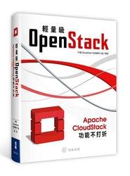 輕量級 OpenStack – Apache CloudStack 功能不打折 (舊版: Apache CloudStack 又小又快的雲端系統)-cover