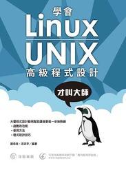 學會 Linux/UNIX 高級程式設計才叫大師 (舊版: 高等 Linux/UNIX 程式設計實力養成)-cover