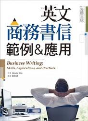英文商務書信範例&應用 【彩圖三版】 (16K彩色精裝)-cover
