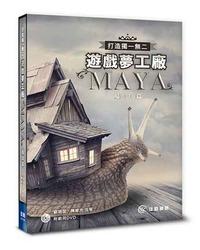打造獨一無二遊戲夢工廠 -- Maya 場景篇-cover